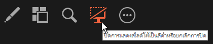 ปิดการแสดงสไลด์ให้เป็นสีดำหรือยกเลิกการปิด