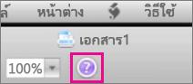 คลิกเครื่องหมายคำถามเพื่อเปิด วิธีใช้ Mac Office