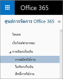 ลิงก์ไปยังหน้า การสมัครใช้งาน ใน Office 365 Small Business Premium