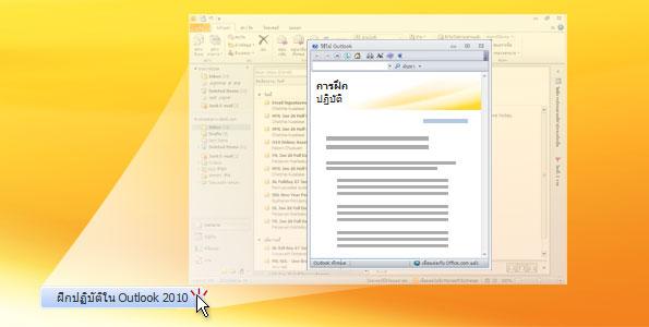 การฝึกหัด Outlook 2010