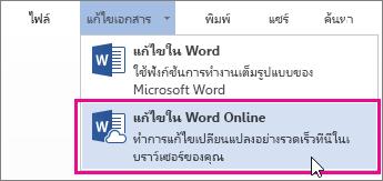 รูปภาพของคำสั่ง แก้ไขใน Word Online