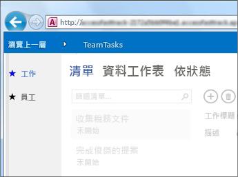 Access 應用程式將資料表顯示於左下方,並將 [檢視選擇器] 顯示在上方。