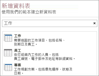 Access 歡迎畫面上的資料表範本搜尋方塊。
