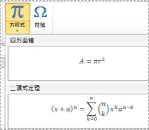 方程式清單中預設格式的方程式