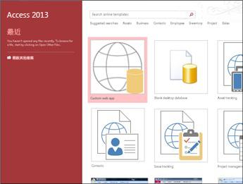 Access 歡迎畫面,顯示範本搜尋方塊和 [自訂 Web 應用程式] 及 [空白桌面資料庫] 按鈕
