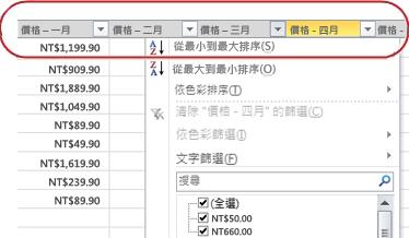 顯示在 Excel 表格之欄標題中的自動篩選