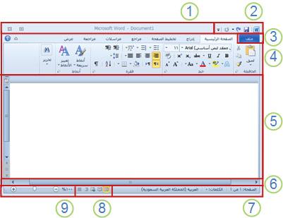 شرح برنامج الوورد 2010 pdf