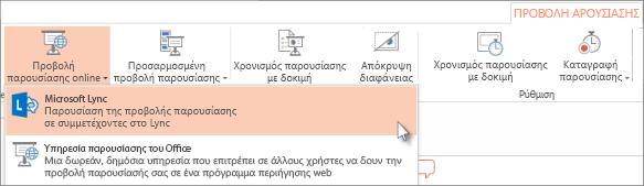 e12623fb92b Έναρξη ηλεκτρονικής παρουσίασης στο PowerPoint με χρήση του Skype