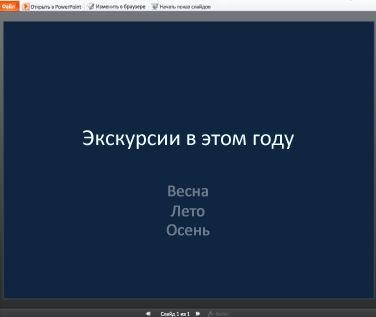 Просмотр документов онлайн (word, excel, pdf, etc / ворд, эксель