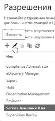 ... далее значок редактирования: https://support.office.com/ru-ru/article/Служба-Software...