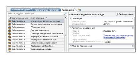 Диспетчер Контактов Outlook